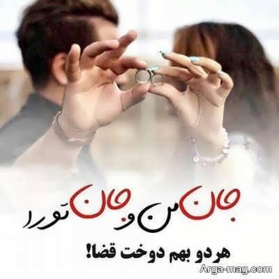 اس ام اس زیبا در مورد همسر
