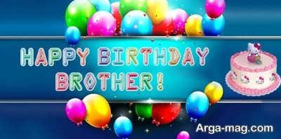متن ناب و زیبا برای تبریک تولد