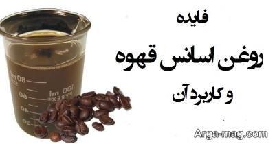 خاصیت روغن قهوه