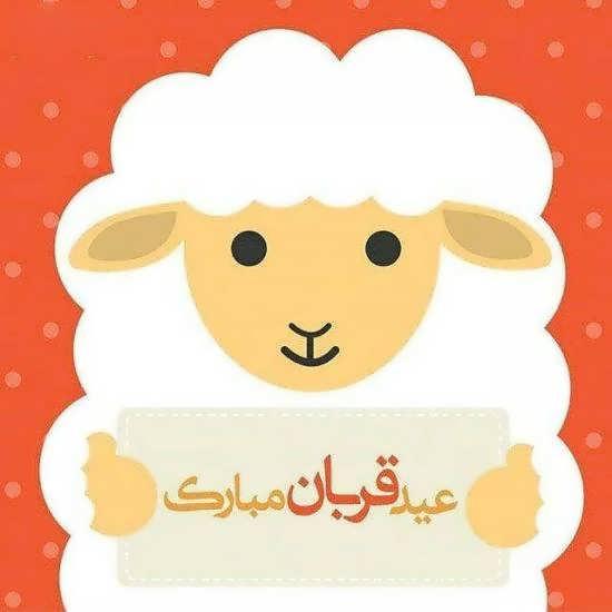 انواع پروفایل برای عید قربان جذاب و شیک