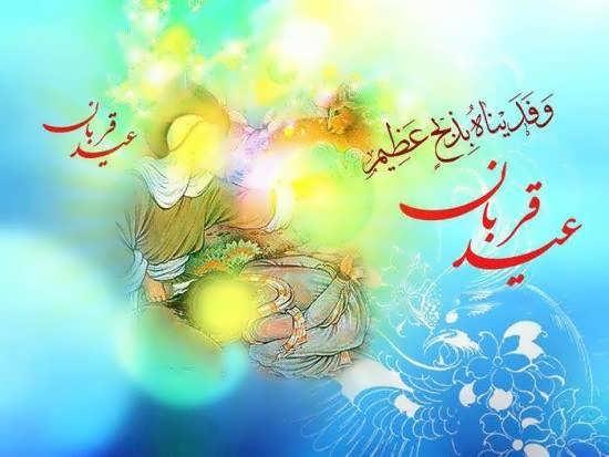 عکس پروفایل برای عید قربان بزرگترین عید مسلمانان