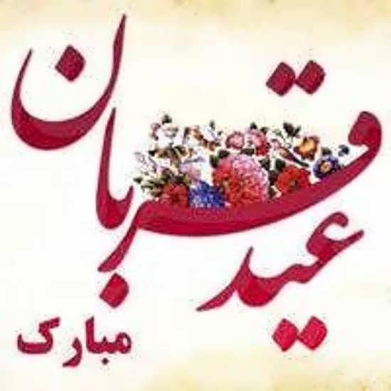 عکس پروفایل واسه عید قربان زیبا و خواستنی
