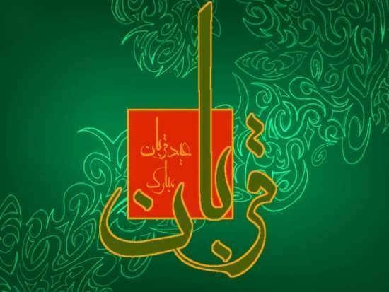 عکس پروفایل برای عید قربان زیبا و خواستنی