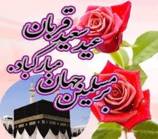 عکس پروفایل برای عید قربان زیبا و باشکوه