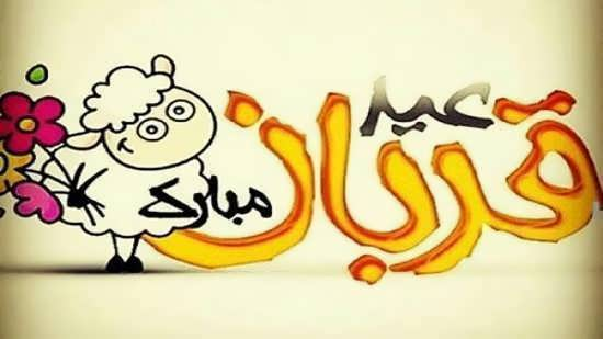 پروفایل زیبا و جذاب برای عید قربان، عید مسلمانان