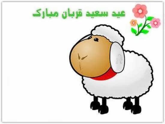 عکس پروفایل برای عید قربان زیبا و جذاب