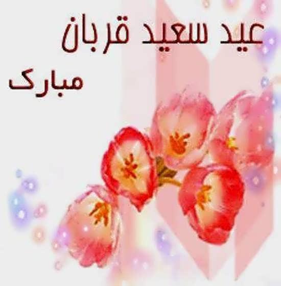 تصویر پروفایل فانتزی و جذاب برای عید قربان