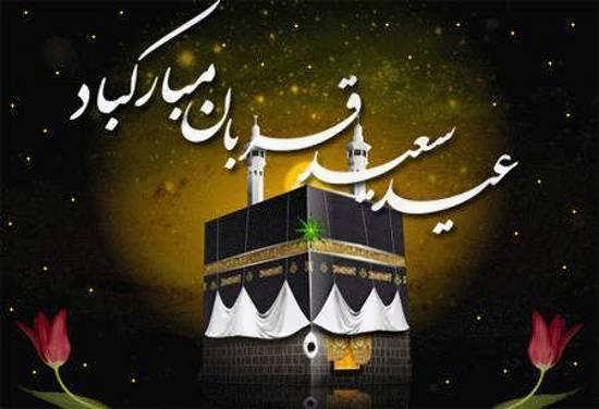 تصویر پروفایل برای عید قربان زیبا و جذاب