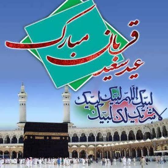 تصویر پروفایل برای عید غدیر زیبا و شیک تقدیم به مسلمانان