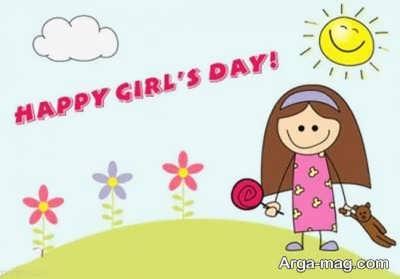 متن زیبا برای تبریک روز دختر