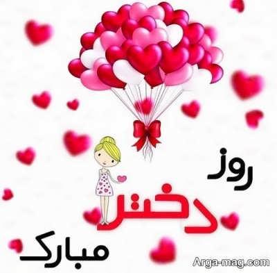 جملات زیبا برای تبریک روز دختر