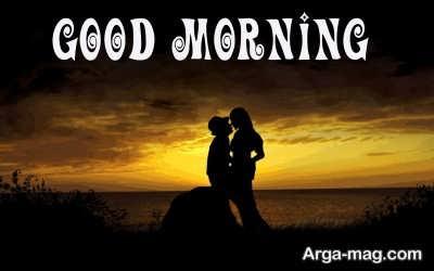 پیامک صبح بخیر زیبا و دلنشین