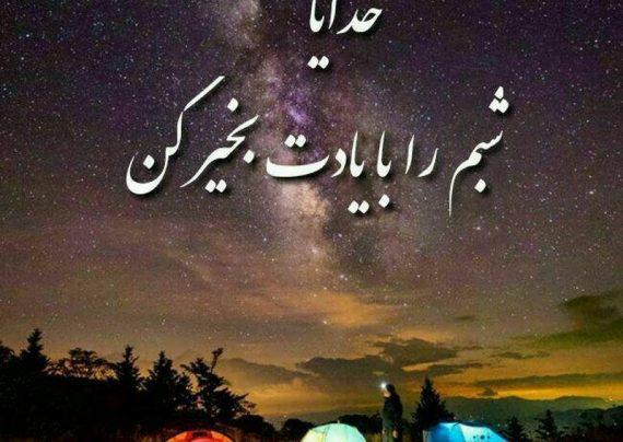 عکس نوشته شب بخیر با حال و هوایی خاص و خدایی