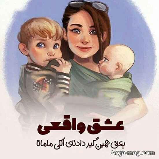 عکس نوشته محبت آمیز مادر و دختر