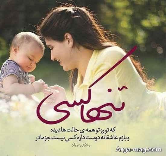 عکس پروفایل مادر دختری جدید