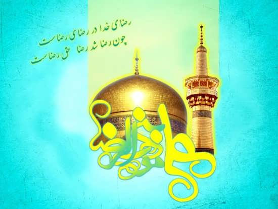 عکس نوشته تبریک تولد امام رضا