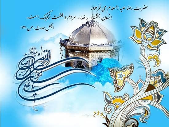 عکس نوشته متفاوت تولد امام رضا