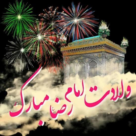 مجموعه زیبا عکس نوشته تبریک تولد امام رضا