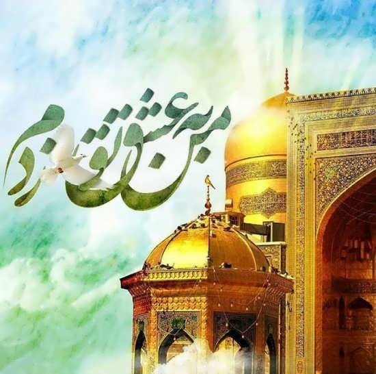 مجموعه جدید عکس نوشته تبریک تولد امام رضا