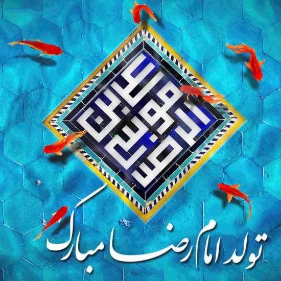 مجموعه باحال عکس نوشته تبریک تولد امام رضا