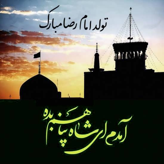 سری جدید عکس پروفایل تولد امام رضا