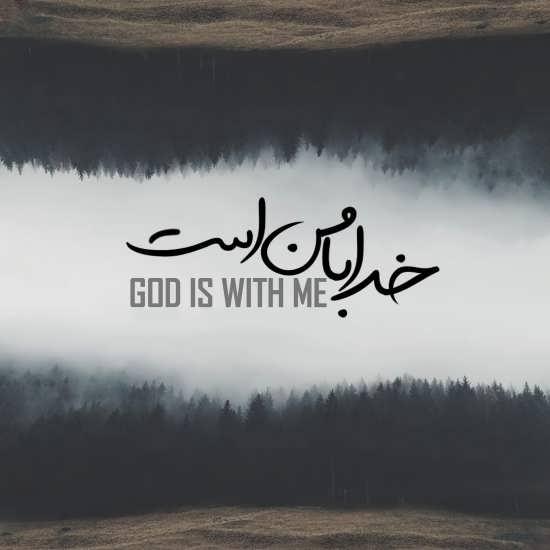 قشنگ ترین عکس نوشته درباره خدا