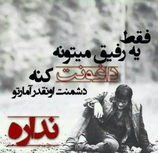 عکس نوشته برای رفیق نامرد