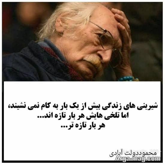 عکس نوشته خاص از مشاهیر