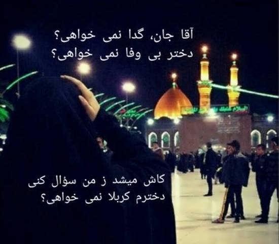 عکس پروفایل متفاوت برای عاشقان و عزاداران حسینی