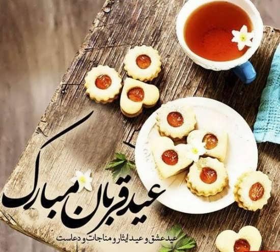 تصاویری از پروفایل عید قربان