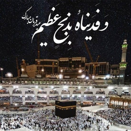 جذاب ترین عکس پروفایل برای عید قربان