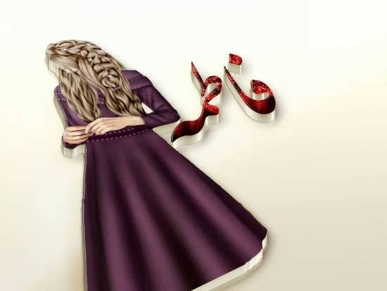 جالب ترین عکس نوشته برای اسم فاطمه