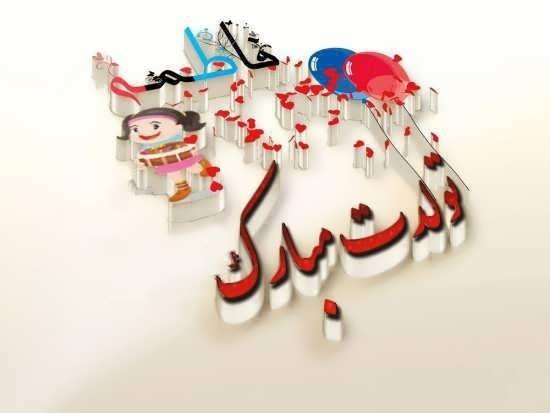 عکس نوشته های قشنگ اسم فاطمه