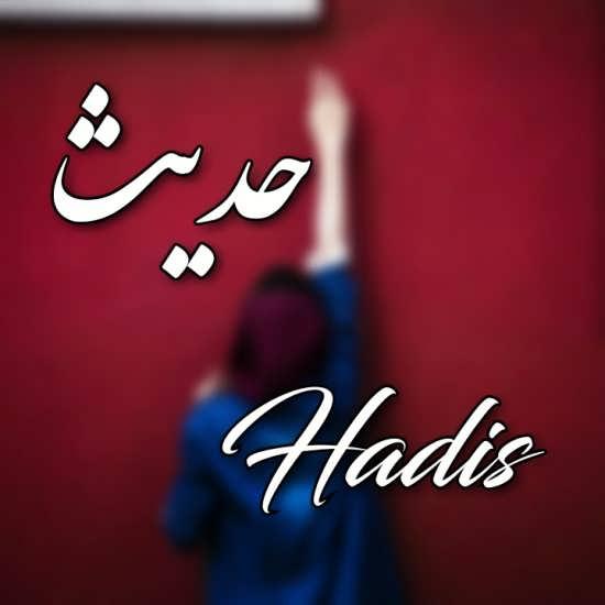 عکس پروفایل اسم حدیث با طرح نوشته های زیبا و جذاب