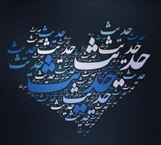 عکس پروفایل عاشقانه اسم حدیث