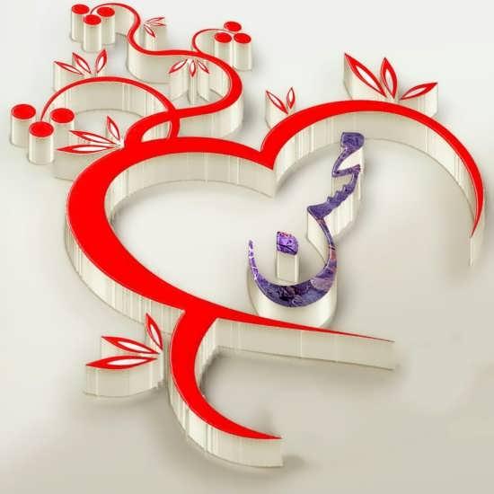مجموعه قشنگ عکس پروفایل برای اسم محسن