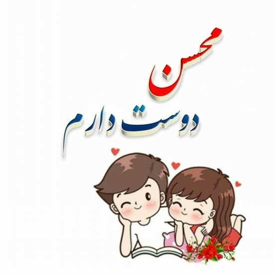 عکس پروفایل های خاص برای نام محسن