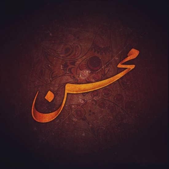 عکس پروفایل شیک اسم محسن