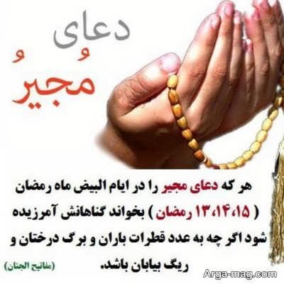 خواندن دعای مجیر