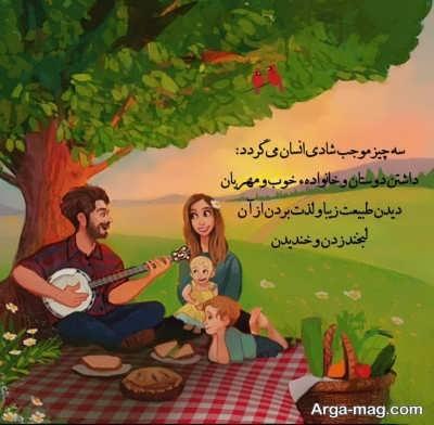 متن عاشقانه در مورد خانواده