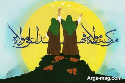 جملات تبریک عید غدیر
