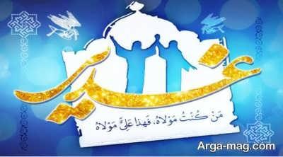 اس ام اس زیبا برای تبریک عید غدیر