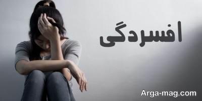 افسردگی خفیف چیست