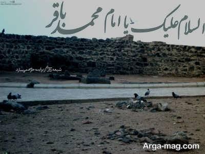 زندگی نامه امام چنجم محمد باقر