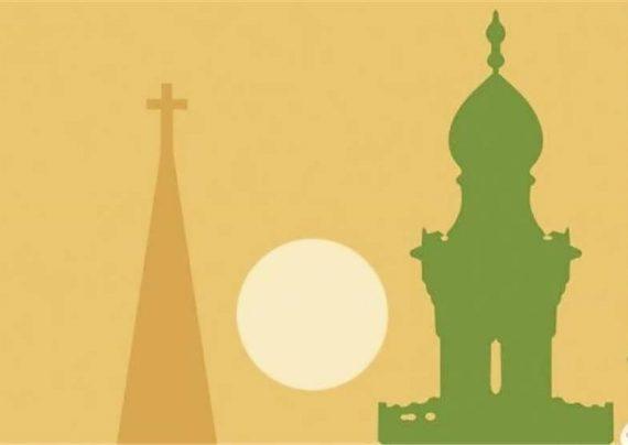تفاوت اسلام و مسیحیت