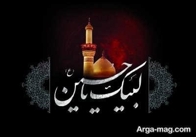 متن های پرمحتوا از امام حسین