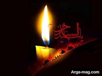 جمله های زیبا از امام حسین