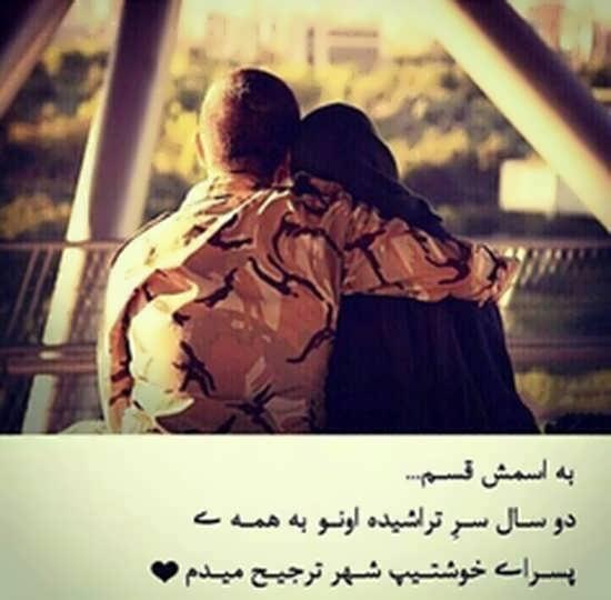 عکس عاشقانه سربازی با سوژه های ناب و جذاب برای پروفایل شبکه های اجتماعی
