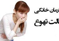 درمان طبیعی حالت تهوع