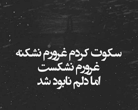 تصویر نوشته سکوت زیبا و احساسی